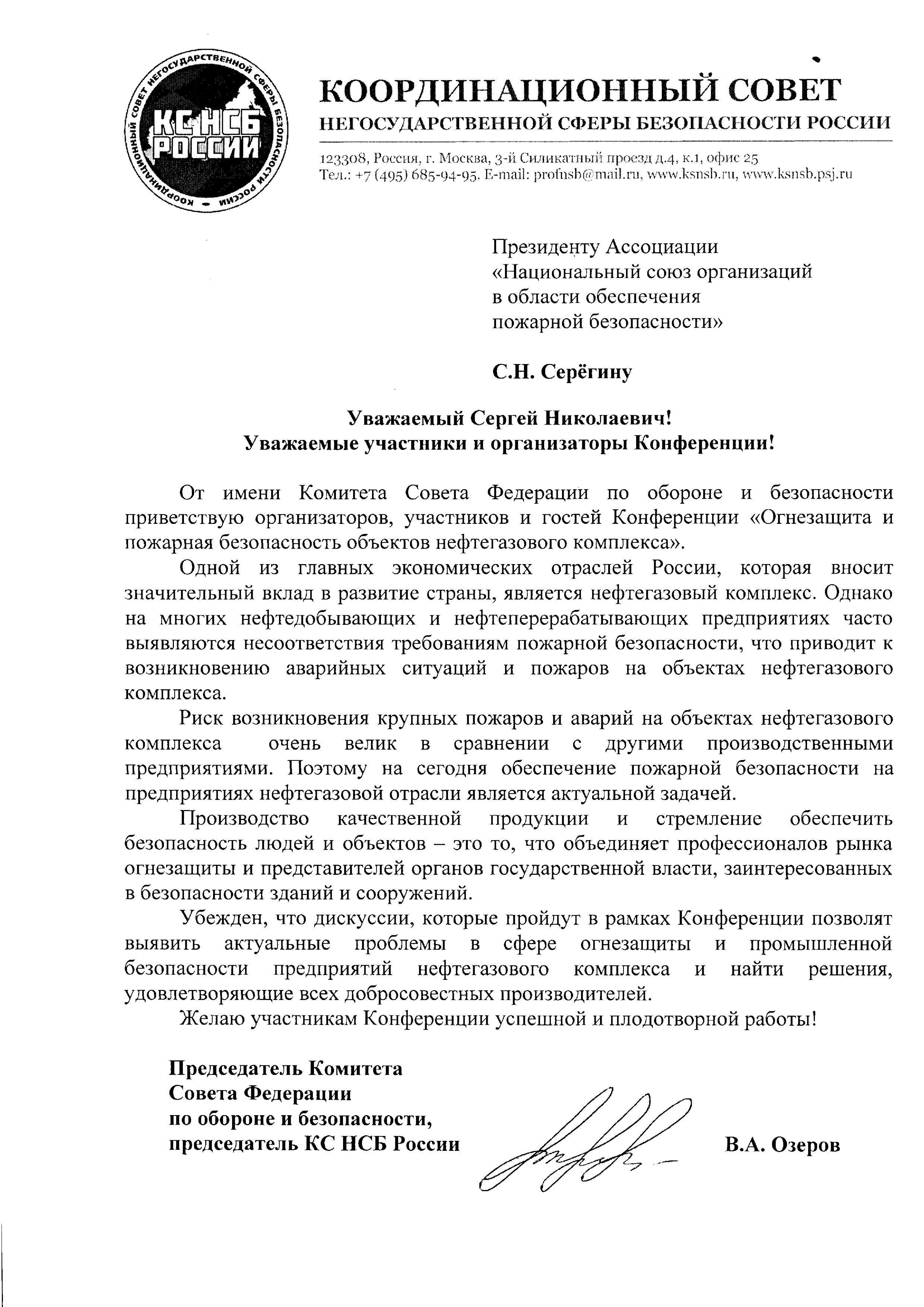 КС НСБ России, конференция, огнезащита