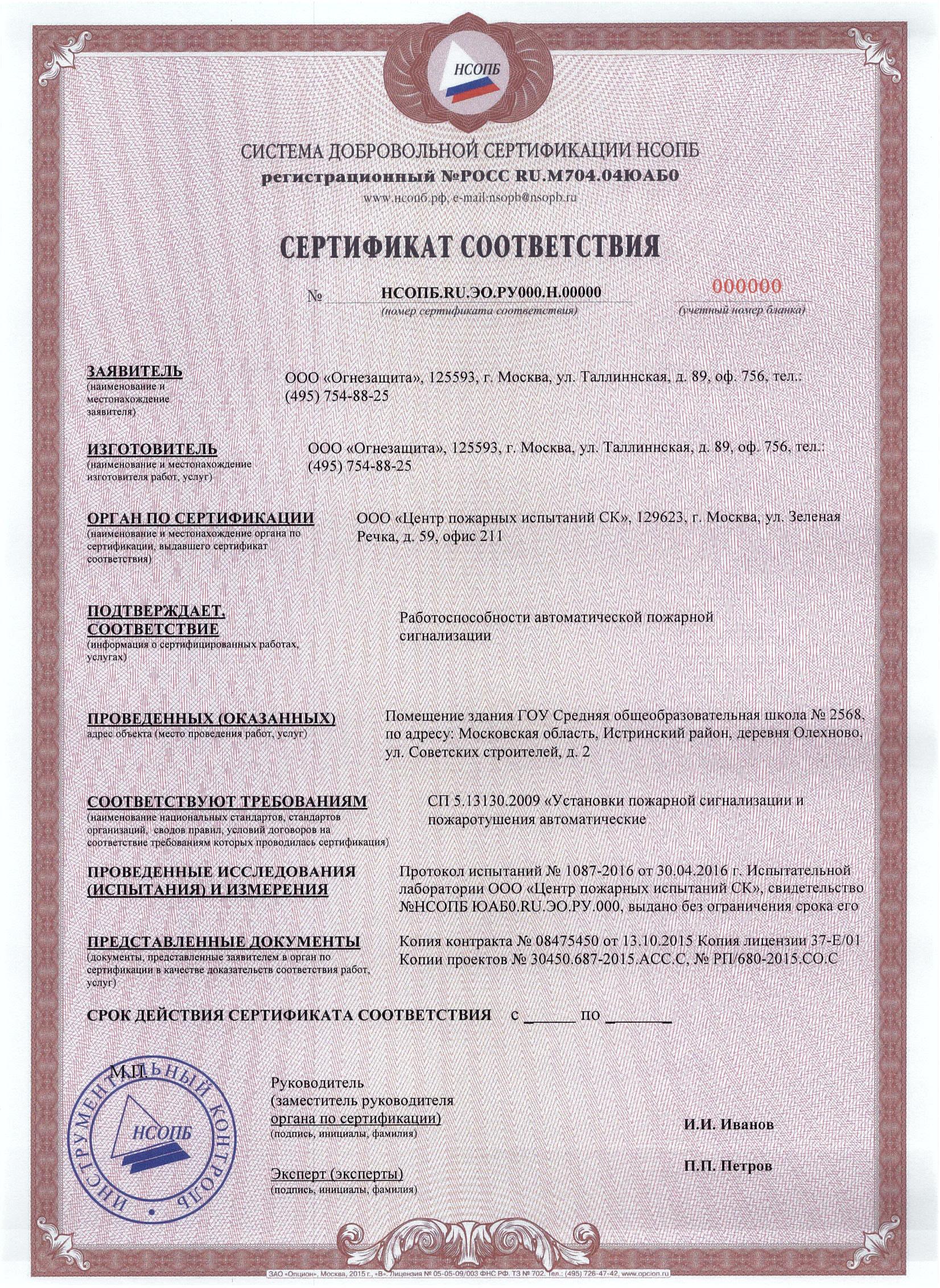 пожарный сертификат, сертификат соответствия